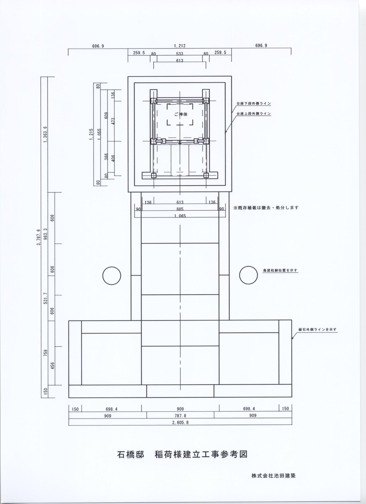 稲荷様建立工事参考平面図